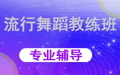 郑州流行舞蹈教练班培训课程