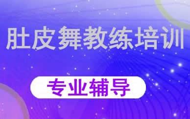 郑州肚皮舞教练培训辅导课程