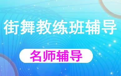 郑州街舞教练班辅导课程