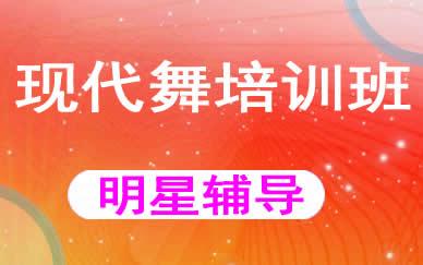 郑州现代舞培训班课程