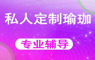郑州私人定制瑜珈培训班