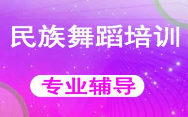 郑州民族舞蹈培训辅导课程