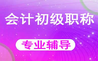 郑州会计初级职称辅导课程