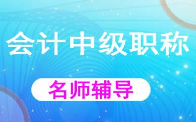 郑州会计中级职称辅导课程