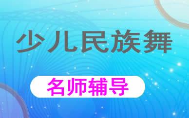 郑州少儿民族舞培训班课程