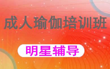 郑州成人瑜伽培训班辅导课程
