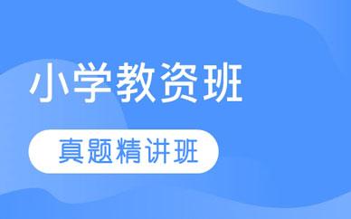 郑州小学教师资格真题班