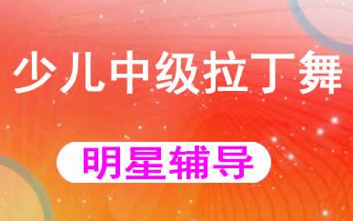 郑州少儿中级拉丁舞培训班课程