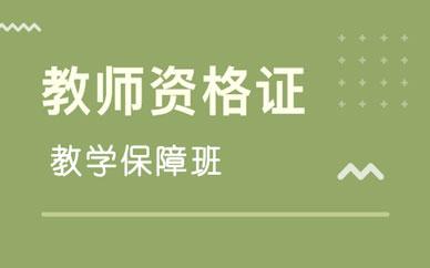 郑州初中教师资格保障班