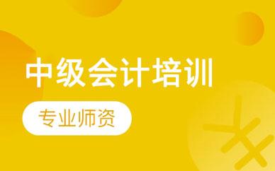 郑州中级会计注册培训课程