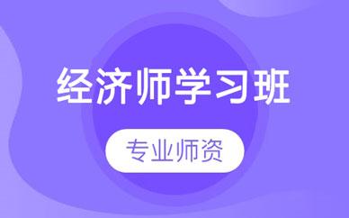 郑州中级经济师强化培训