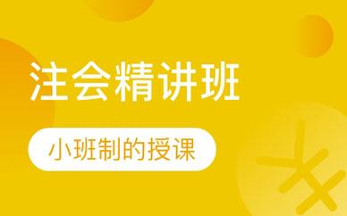 郑州注册会计精讲精练班