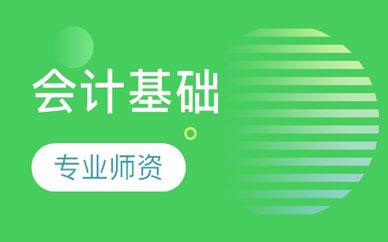 郑州会计基础进阶课程