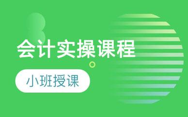 郑州会计实操新锐课程_郑州会计实操基础训练