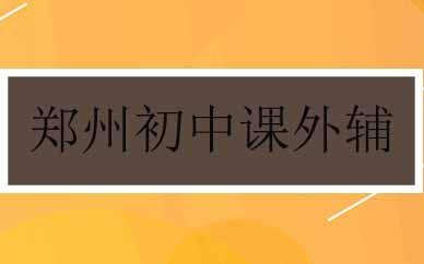 郑州初中课外辅导课程
