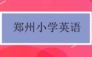 郑州小学英语辅导班课程