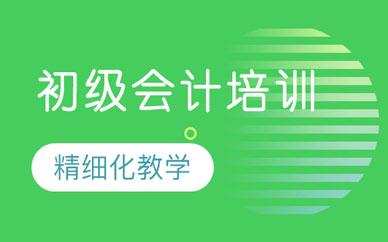 郑州初级会计基础精品课程