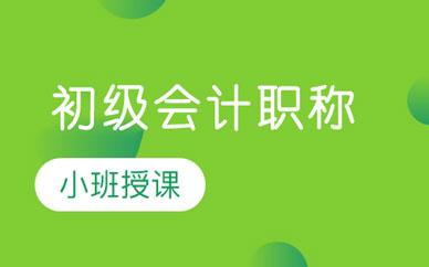 郑州初级会计职称入门班_郑州名师初级会计职称班