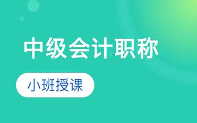 郑州中级会计职称进阶课_郑州中级职称考试班