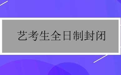 郑州高考艺考生全日制封闭课程