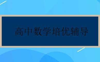 郑州高中数学培优辅导课程