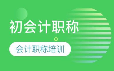 郑州启程初级会计职称班_郑州初级职称会计班