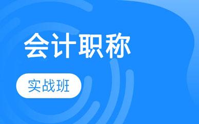 郑州启程中级会计职称班_郑州会计中级职称班