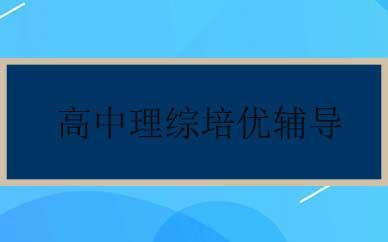 郑州高中理综培优辅导课程