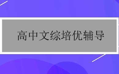 郑州高中文综培优辅导课程
