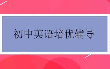 郑州初中英语培优辅导课程