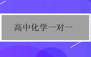 郑州高中化学一对一精讲辅导课程
