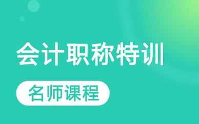 郑州中级会计职称特训班
