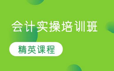 郑州会计实操管理课程
