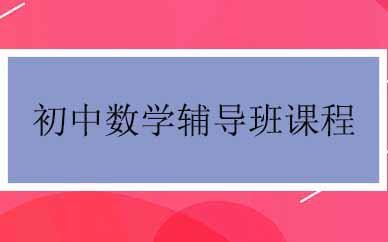 郑州初中数学辅导班课程