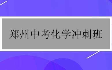 郑州中考化学冲刺班辅导课程_郑州初中化学培训班