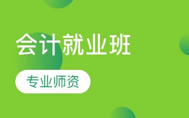郑州精品会计就业学习班