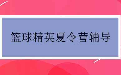 郑州篮球精英夏令营辅导课程