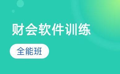 郑州会计财务软件学习班