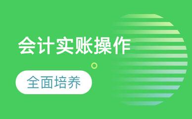 郑州会计实账实操全能班