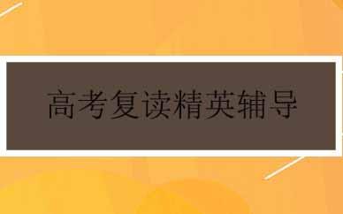 郑州高考复读精英辅导课程