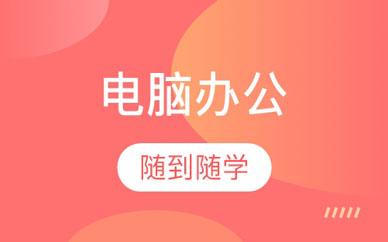 郑州电脑办公基础培训班