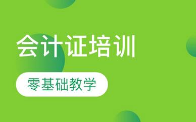 郑州嘉禾会计证考试班