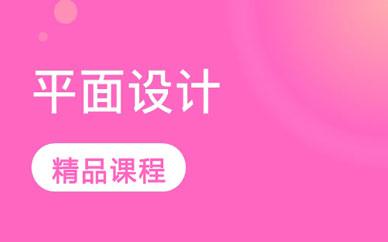 郑州嘉禾平面设计课程