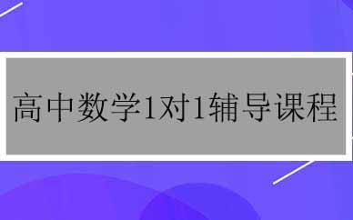郑州高中数学1对1辅导课程