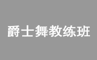 郑州爵士舞教练培训班课程
