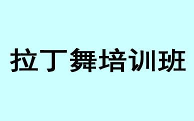 郑州少儿拉丁舞培训班课程