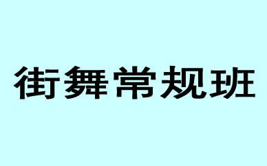 郑州街舞常规班培训课程