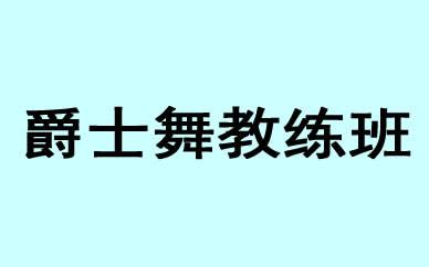 郑州爵士舞基础教练班课程