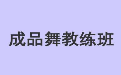郑州成品舞教练培训班课程