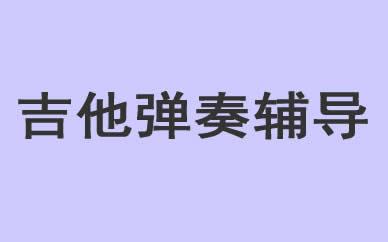郑州吉他弹奏音乐培训课程